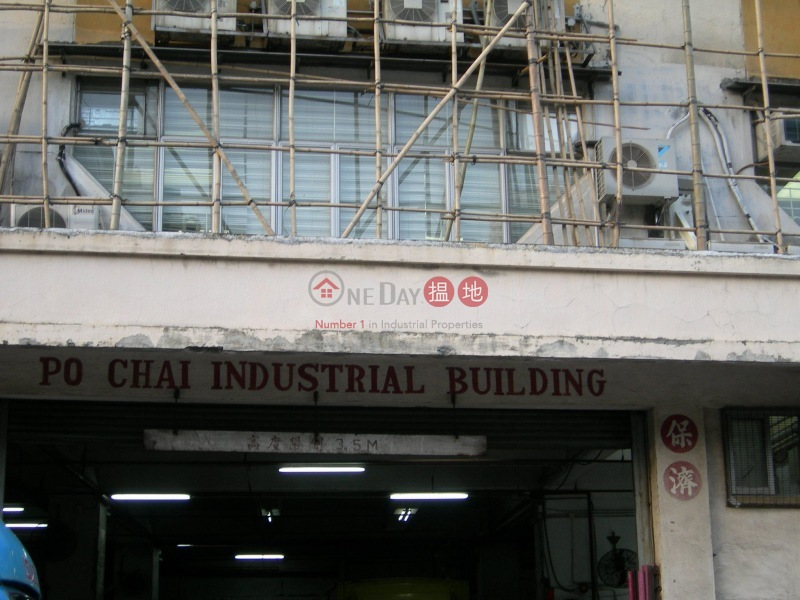 Po Chai Industrial Building (Po Chai Industrial Building) Wong Chuk Hang|搵地(OneDay)(2)