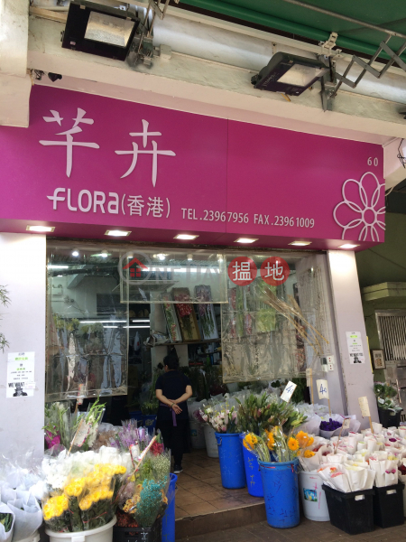 花墟道60號 (60 Flower Market Road) 太子|搵地(OneDay)(1)