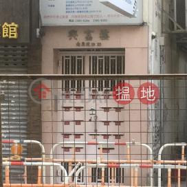 HING FU BUILDING,Kowloon City, Kowloon