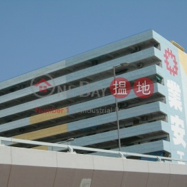 Yip On Factory Estate Block 1|業安工廠大廈1座