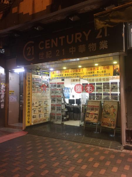 廣東道326A號 (326A Canton Road) 佐敦|搵地(OneDay)(1)