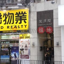 慧源閣,蘇豪區, 香港島