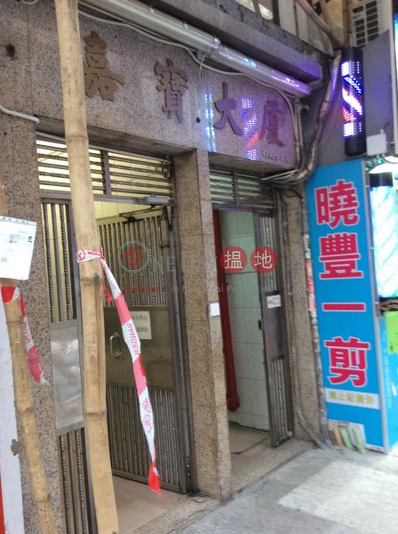 醫局街173-177A號 (173-177A Yee Kuk Street) 深水埗|搵地(OneDay)(1)