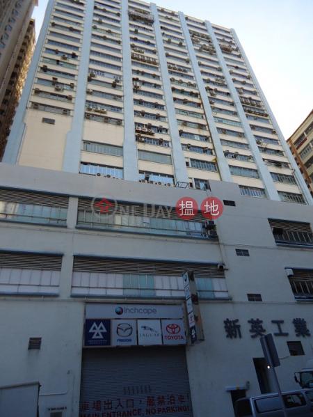 新英工業中心|南區新英工業中心(Sun Ying Industrial Centre)出售樓盤 (TS0001)
