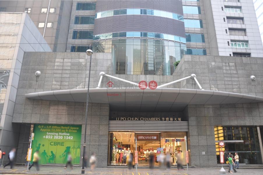李寶椿大廈 (Li Po Chun Chambers) 上環|搵地(OneDay)(4)