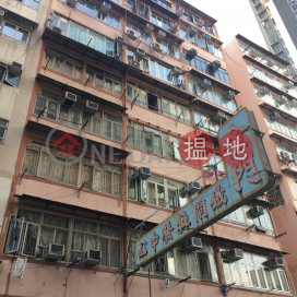 Kam Wah House,Prince Edward, Kowloon