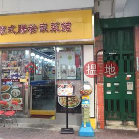 花園街224A號,太子, 九龍