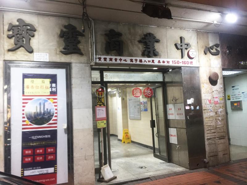寶靈商業中心 (Bowring Commercial Centre) 佐敦|搵地(OneDay)(2)