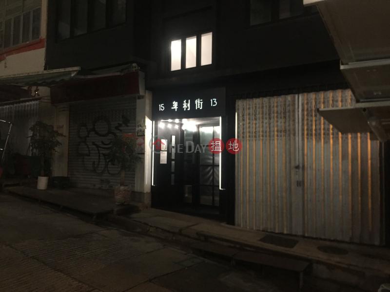 卑利街13號 (13 Peel Street) 蘇豪區|搵地(OneDay)(2)