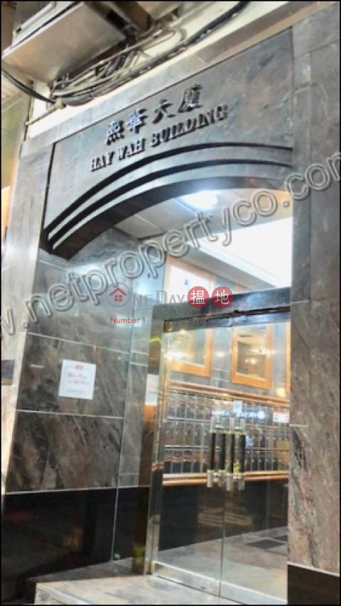 熙華大廈|灣仔區熙華大廈 A座(Hay Wah Building BlockA)出售樓盤 (A057814)_0