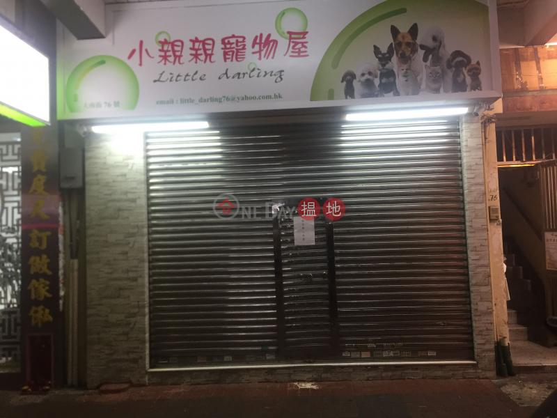 大南街76號 (76 Tai Nan Street) 太子|搵地(OneDay)(1)