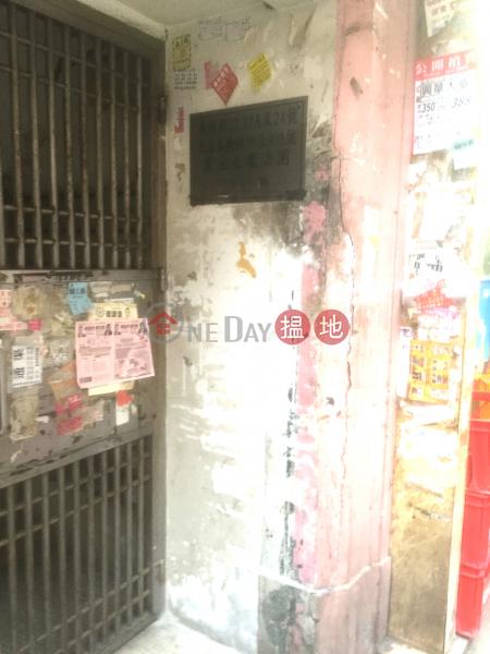 20 Whampoa Street (20 Whampoa Street) Hung Hom|搵地(OneDay)(1)