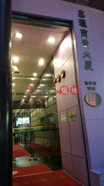 嘉匯商業大廈-18渣華道   東區-香港 出售 HK$ 228萬