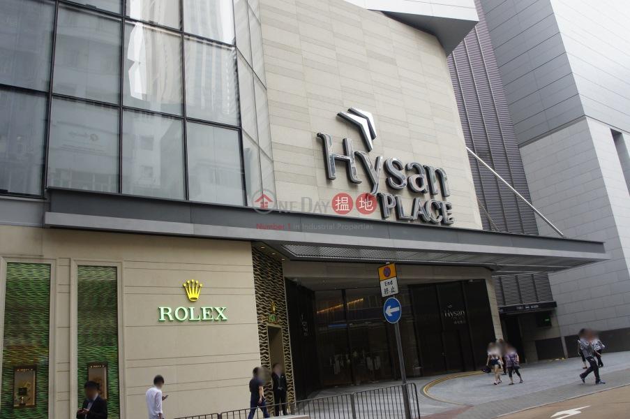 希慎廣場 (Hysan Place) 銅鑼灣|搵地(OneDay)(4)