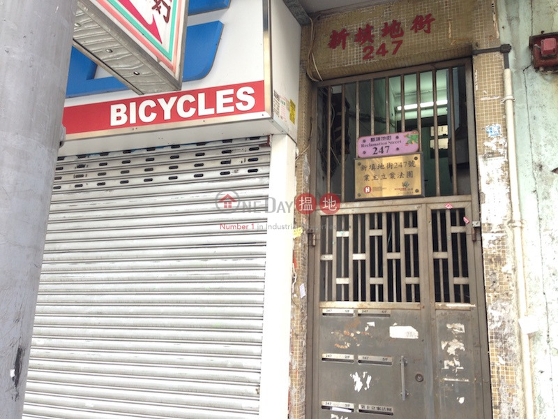 247 Reclamation Street (247 Reclamation Street) Mong Kok|搵地(OneDay)(2)