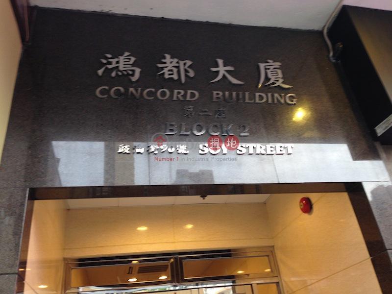 鴻都大廈1座 (Block 1 Concord Building) 旺角|搵地(OneDay)(2)