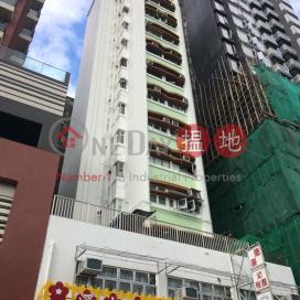 Canaan Building,Sham Shui Po, Kowloon