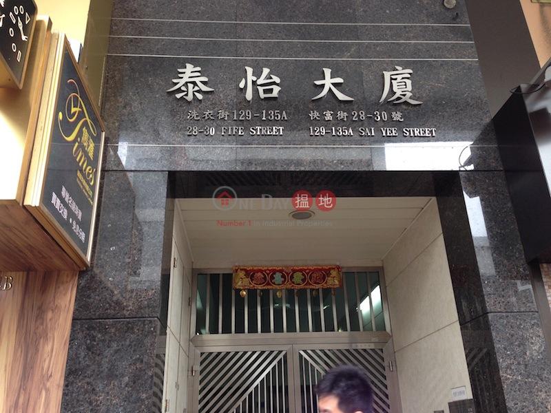 泰怡大廈 (Tai Yue Mansion) 旺角|搵地(OneDay)(3)