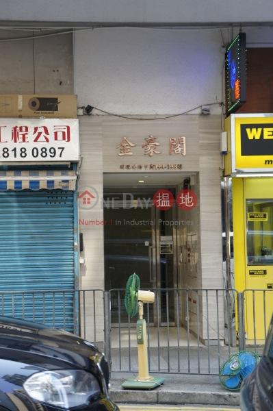 金豪閣 (Kam Ho Court) 堅尼地城|搵地(OneDay)(3)