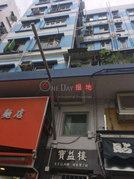 寶益樓 (Po Yik Building / Po Yick Building) 元朗|搵地(OneDay)(3)