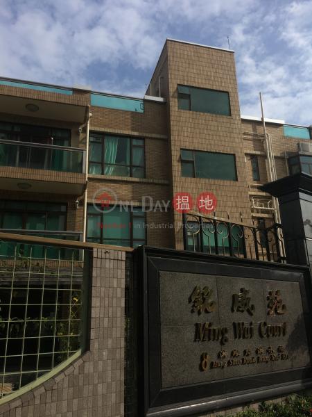 Ming Wai Court Block A (Ming Wai Court Block A) Hung Shui Kiu|搵地(OneDay)(3)