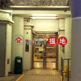 Lok Tai House, Lok Fu Estate,Lok Fu, Kowloon