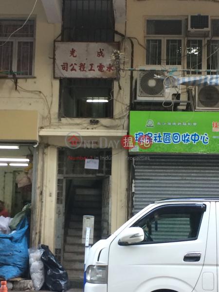 550 Fuk Wa Street (550 Fuk Wa Street) Cheung Sha Wan|搵地(OneDay)(2)