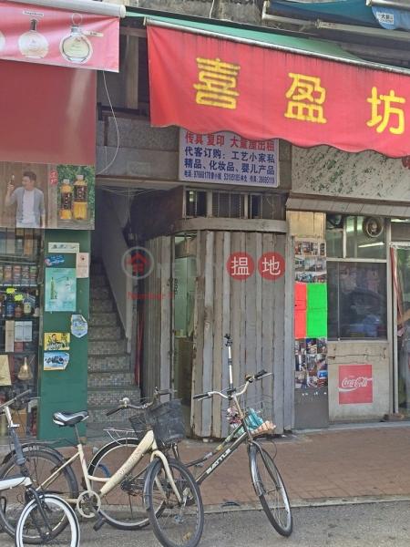 新康街9號 (San Hong Street 9) 上水|搵地(OneDay)(1)