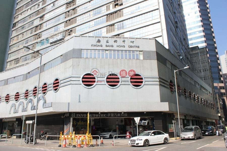 廣生行中心 (Kwong Sang Hong Centre) 觀塘|搵地(OneDay)(2)