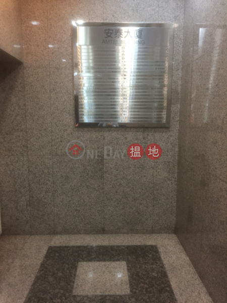 安泰大廈 (Amtel Building) 中環 搵地(OneDay)(5)