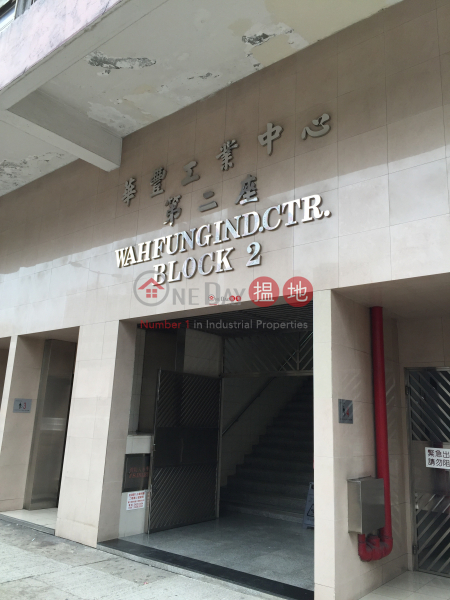 WAH FUNG INDUSTRIAL CENTRE, Wah Fung Industrial Centre 華豐工業中心 Rental Listings | Kwai Tsing District (jessi-04540)