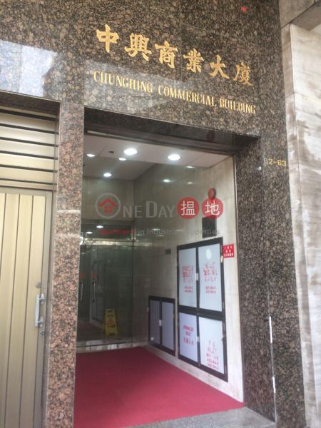 中興商業大廈 (Chung Hing Commercial Building) 中環|搵地(OneDay)(3)