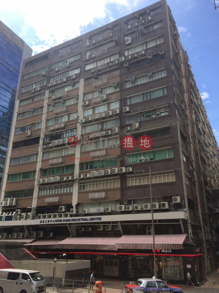 香港工業中心A座 (Hong Kong Industrial Centre Block A) 長沙灣|搵地(OneDay)(1)