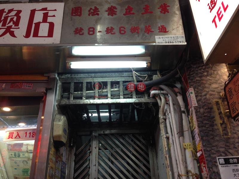 6-8 Tung Choi Street (6-8 Tung Choi Street) Mong Kok 搵地(OneDay)(1)
