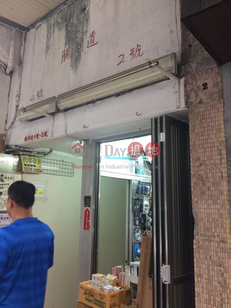 2 Victory Avenue (2 Victory Avenue) Mong Kok 搵地(OneDay)(2)
