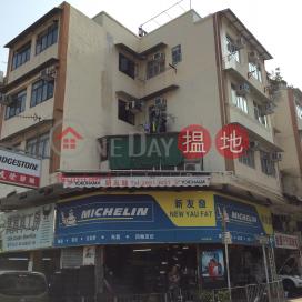 9 Shing Ho Road,Tai Wai, New Territories