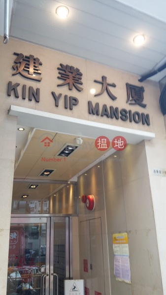Kin Yip Mansion (Kin Yip Mansion) North Point|搵地(OneDay)(4)
