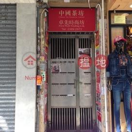 花園街163-165號,太子, 九龍