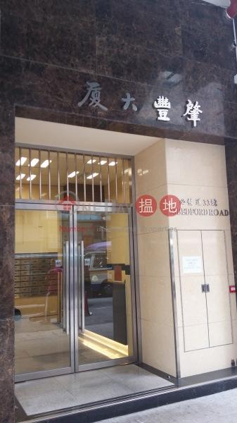 Shiu Fung Mansion (Shiu Fung Mansion) Tai Kok Tsui|搵地(OneDay)(4)