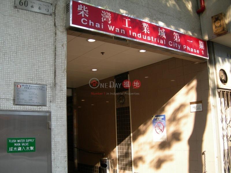 柴灣工業城1座 (Chai Wan Industrial City Phase 1) 小西灣|搵地(OneDay)(1)
