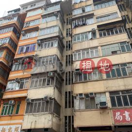 73 Tam Kung Road,To Kwa Wan, Kowloon