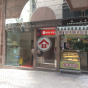 俊和商業中心 (Chun Wo Commercial Centre) 中環|搵地(OneDay)(2)