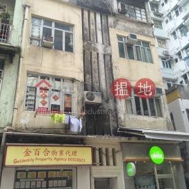 高街24號,西營盤, 香港島