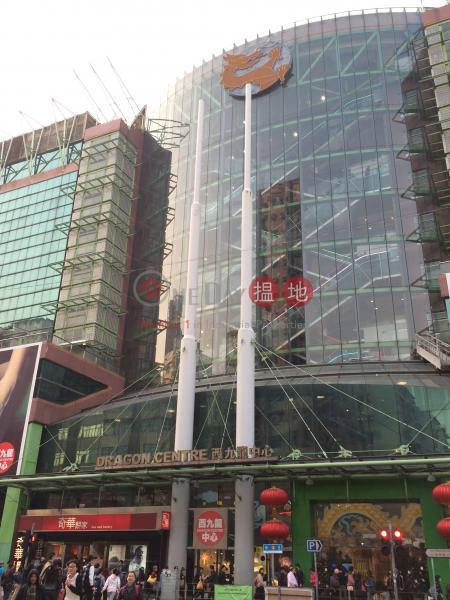 西九龍中心 (Dragon Centre) 深水埗|搵地(OneDay)(1)