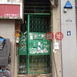 76 Shangtung Street|山東街76號