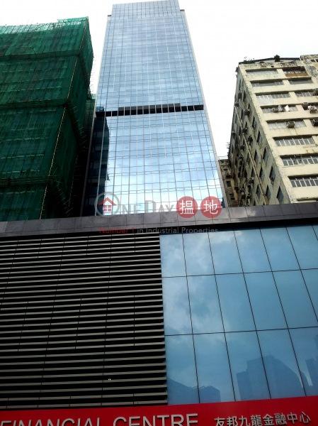 友邦九龍金融中心 (AIA Financial Centre) 新蒲崗|搵地(OneDay)(1)