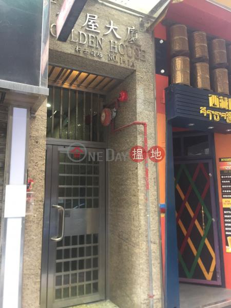 Golden House (Golden House) Tsim Sha Tsui 搵地(OneDay)(2)