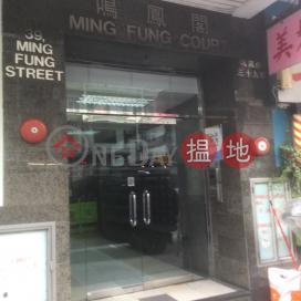 Ming Fung Court,Tsz Wan Shan, Kowloon