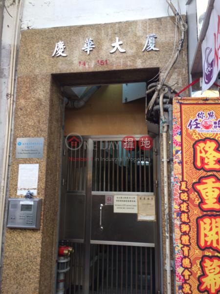 Hing Wah Building (Hing Wah Building) Sham Shui Po 搵地(OneDay)(2)