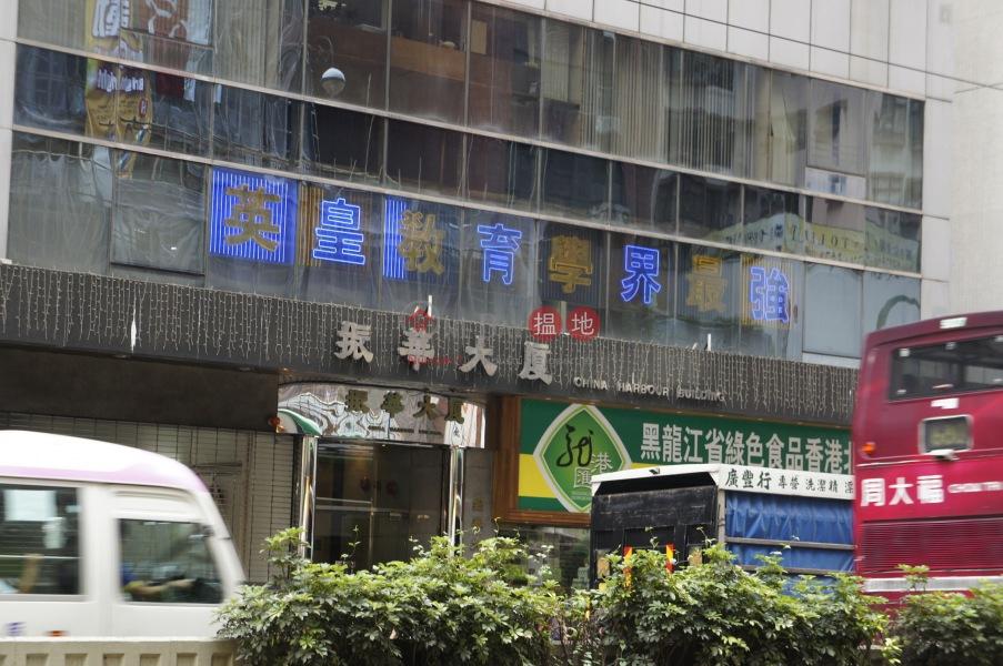 China Harbour Building (China Harbour Building ) North Point 搵地(OneDay)(3)